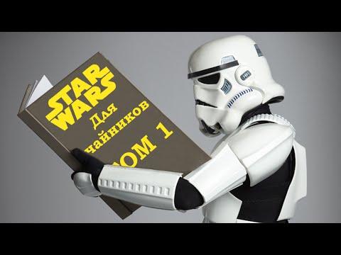Звездные войны для чайников: Кто есть кто?