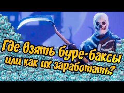 Fortnite: Battle Royale/ Буре баксы в FBR?  / Как получить V-Баксы + Розыгрыш на хэллоуин