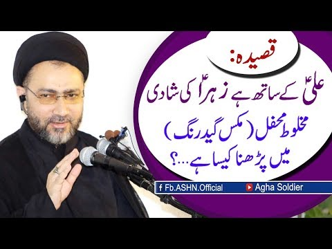 Qaseeda: ALI (a.s) k Sath hen ZEHRA (s.a) ki Shadi (Mixed Gathering Marriage)
