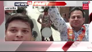 Punjab Fastrack - ਹਰ ਛੋਟੀ ਤੇ ਵੱਡੀ  ਖ਼ਬਰ | Punjab Lok Sabha Election Results 2019 LIVE Coverage