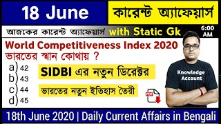 18th June 2020 | daily current affairs in bengali | knowledge account  | কারেন্ট অ্যাফেয়ার্স 2020