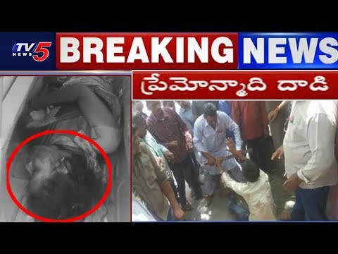 ప్రేమోన్మాది దాడి! | Man Attacks Girl for Rejecting His Love | Karimnagar | TV5 News