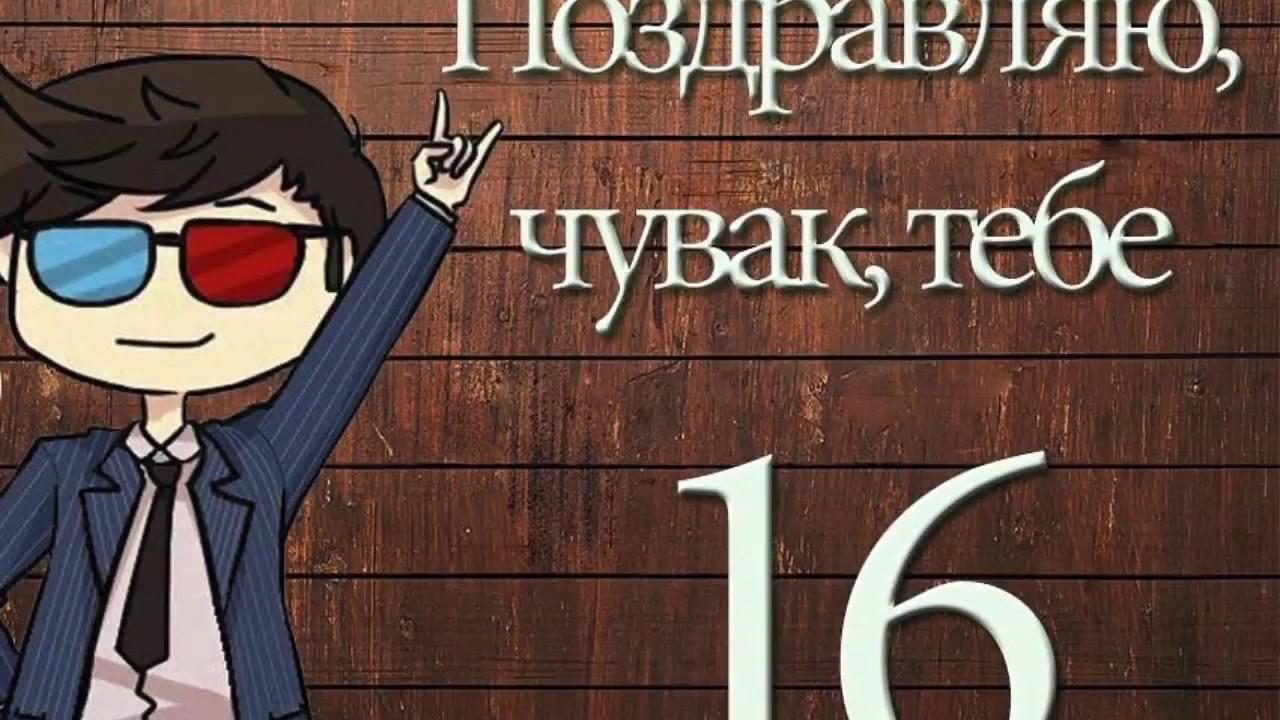 Поздравление с днем рождения мальчику на 16 летие 97