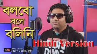 Bolbo Bole Boli Ni Kokhono ( Hindi Version) । Kehena Chahe Firvi Na Kaho। Singer - J. Alam
