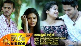 Pathumuth Hadin - Sidath Samarawickrama ft Lakmini