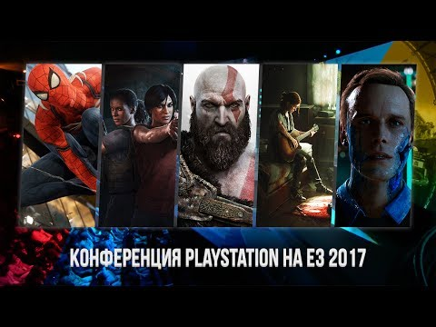 Конференция Sony на E3 2017 на русском языке. Запись трансляции