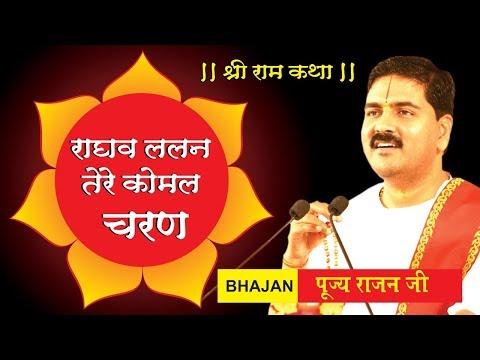 Rajan Jee Maharaj-Raghav lalan tere komal charan