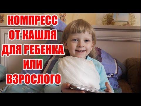 КАК ЛЕЧИТЬ КАШЕЛЬ у ребенка или взрослого, используя компресс от кашля (компресс из картошки)?