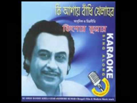 Kishore Kumar  bangla song