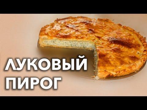 ЛУКОВЫЙ ПИРОГ -- Голодный Мужчина, Выпуск 4