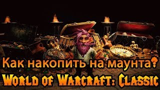 Money Management в World of Warcraft: Classic