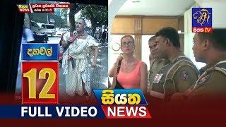 Siyatha News 12.00 PM | 03 - 04 - 2019