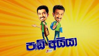 Chooty Malli Podi Malli   FM Derana