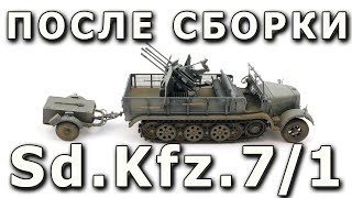 После сборки - Sd.Kfz.7/1 от Trumpeter 1:35 (Built model Sd.Kfz. 7/1 Trumpeter 1/35)
