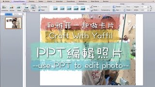 和雅菲一起做卡片Craft With Yaffil--PPT照片編輯法use PPT to edit photos(教學影片\tutorial)