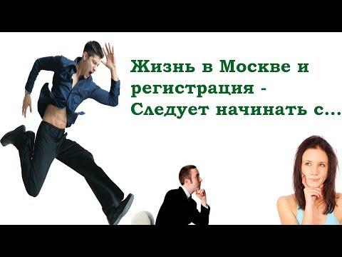 Жизнь в Москве и регистрация - Следует начинать с...