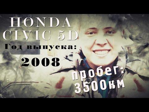 HONDA CIVIC 2008г.С пробегом 3500км.ILDAR AVTO-PODBOR