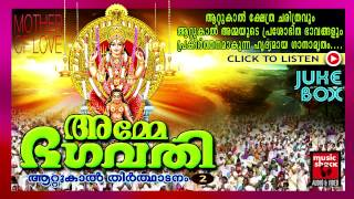 Hindu Devotional Songs Malayalam | Amme Bhagavathi | Attukal Amma Devotional Songs Non Stop
