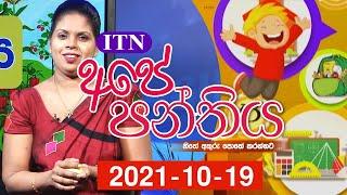 Ape Panthiya - (2021-10-19) | ITN