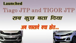 Tata Tiago JTP and Tata Tigor JTP Launched, Everything explained, Whats New in JTP, Price