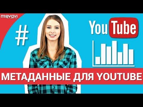 Как выбиться в топ поиска Ютуба: название, описание, теги к видео