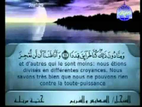 Sheikhs Al-soudais Et Ash-shuraim - Juz 29 (al-mulk - Al-mursalate) Traduction En Français video
