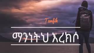 Ethiopian Amharic poem tawfik s(ማንነትህ እረክሶ)