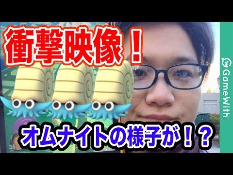 【ポケモンGO攻略動画】【ポケモンGO】一瞬の出来事!オムナイトが消え去った!?【Pokemon GO】  – 長さ: 4:38。