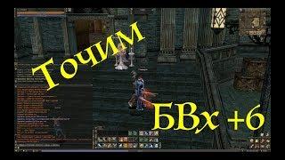 Точим БВх на +6 Сервер Lilith L2 classic