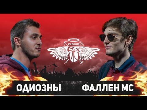#SLOVOSPB - ОДИОЗНЫ vs ФАЛЛЕН МС (КВАЛИФИКАЦИЯ)
