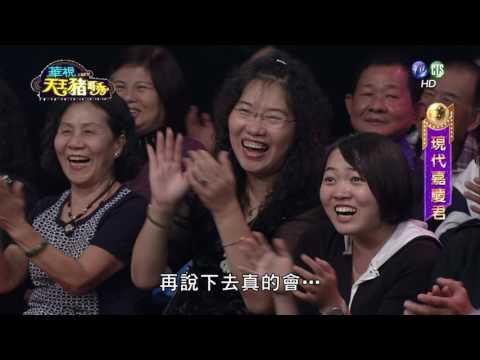 20161113華視天王豬哥秀-現代嘉慶君