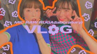 【VLOG】女子ラップグループの1日🍒one day of japanese girls rap group/MIC RAW RUGA(laboratory)/会場入り、リハ、本番画像