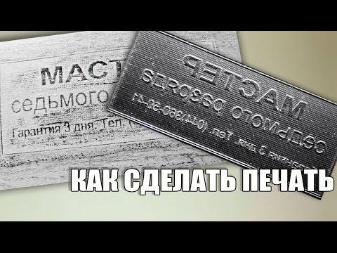 Печать на металле своими руками