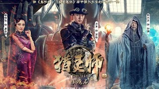 2019 Chinese New action movies -  Best Chinese action Full Movie English Subtitle Free