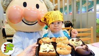 おでかけ アンパンマンミュージアムでパン作りしたよ!後半❤クッキング Toy Kids トイキッズ