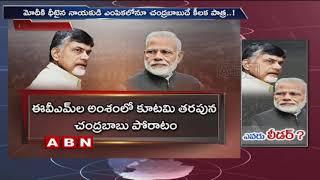 సవాల్ విసురుతున్న నేతలపై మోడీ సాఫ్ట్ కానెర్ | Modi vs Chandrababu