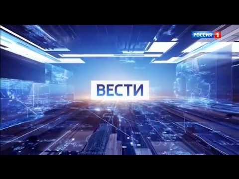 Начало Вестей в 11:00 (Россия-1, 11.09.2017)