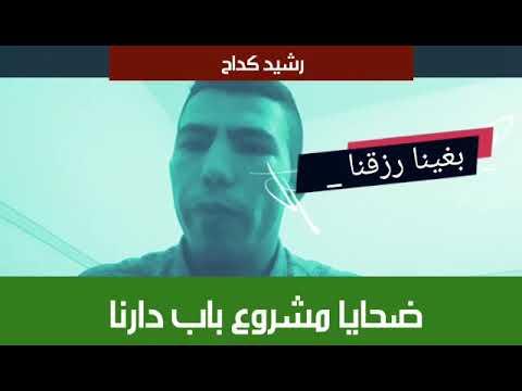 """MA 9+ 0:00 / 0:54 """"مشروع باب دارنا """" الشركة العقارية اللي نصبات على 800 مواطن ومواطنة مغربية !!!!!!!"""