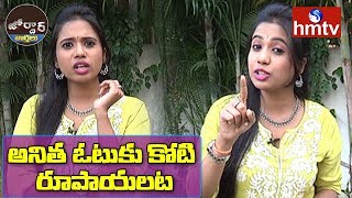 Crazy Girl Anitha Selling Vote For 1 Crore | Jordar News | hmtv