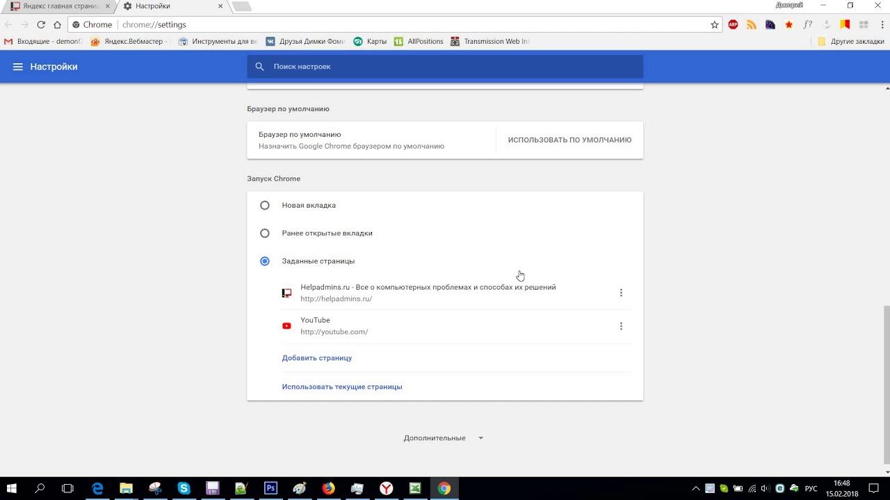 Как сделать поисковиком гугл а не яндекс 254