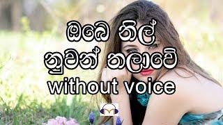 Obe Nil Nuwan Thalawe Karaoke (without voice) ඔබෙ නිල් නුවන් තලාවේ