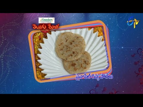 Pineapple Ravva Polelu | Telugu Ruchi | 17th October 2018 | ETV Telugu