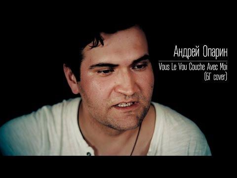 Андрей Опарин - Vous Le Vou Couche Avec Moi (БГ cover)