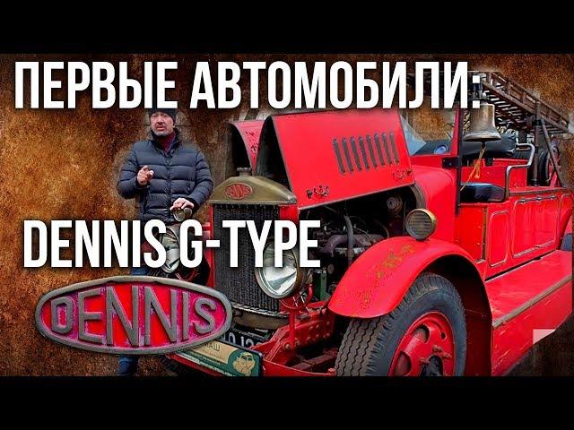 Пожарная машина Dennis G-type 1929 года | Ретро автомобили – история автопрома | Pro автомобили
