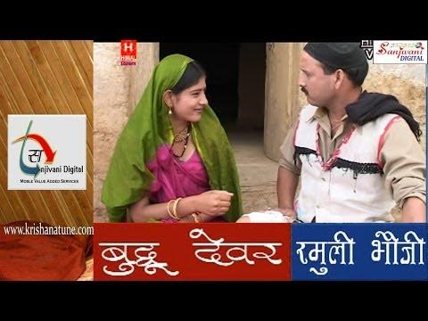 Kumaoni Full Comedy MovieFilm | Buddhu Dewar Ramuli Bhauji |...