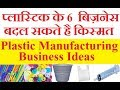 6 Plastic, small business ideas |Top Best small Manufacturing business ideas in india, in hindi