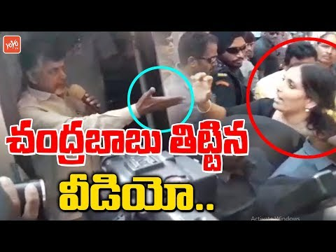 Chandrababu Scolds BJP Women Leader In Public Video | AP Politics | TDP | YOYO TV Channel