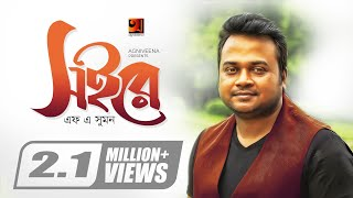Soi Re | Bangla Song 2017 | by F A Sumon | Album Porichoy | ☢☢ EXCLUSIVE ☢☢