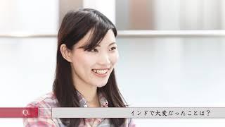 高田 雪美篇〜インドでの生産実習