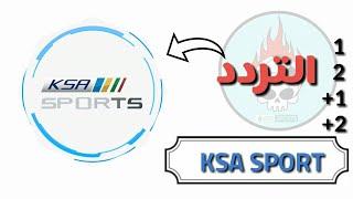 تردد قناة KSA SPORT الناقلة للدوري السعودي للمحترفين